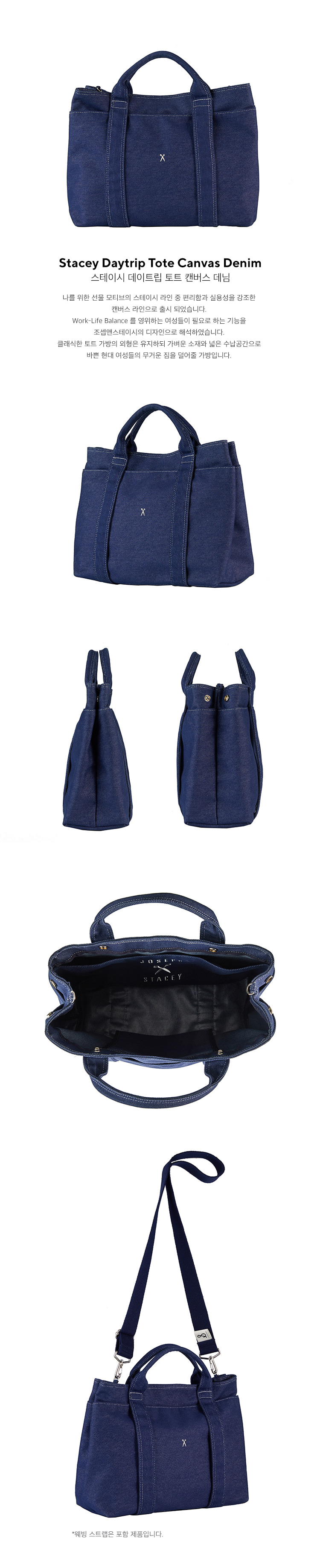조셉앤스테이시(JOSEPH&STACEY) Stacey Daytrip Tote Canvas M Denim
