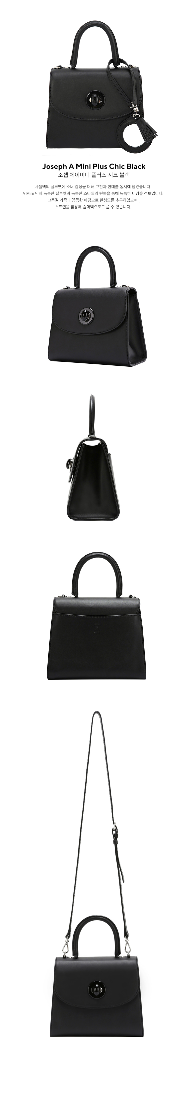 조셉앤스테이시(JOSEPH&STACEY) Joseph A Mini Plus  Chic Black(+Mirror Charm)