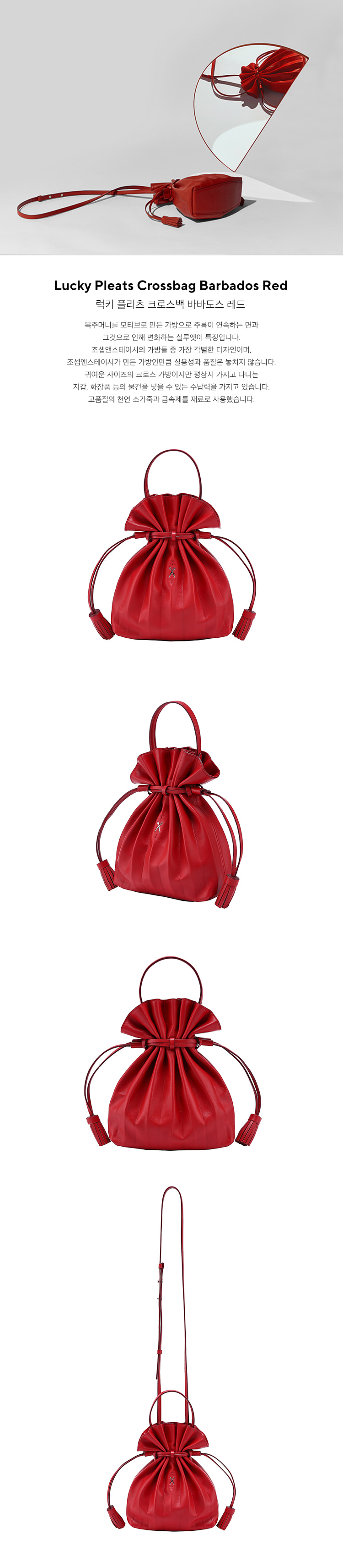 조셉앤스테이시(JOSEPH&STACEY) Lucky Pleats Crossbag Barbados Red