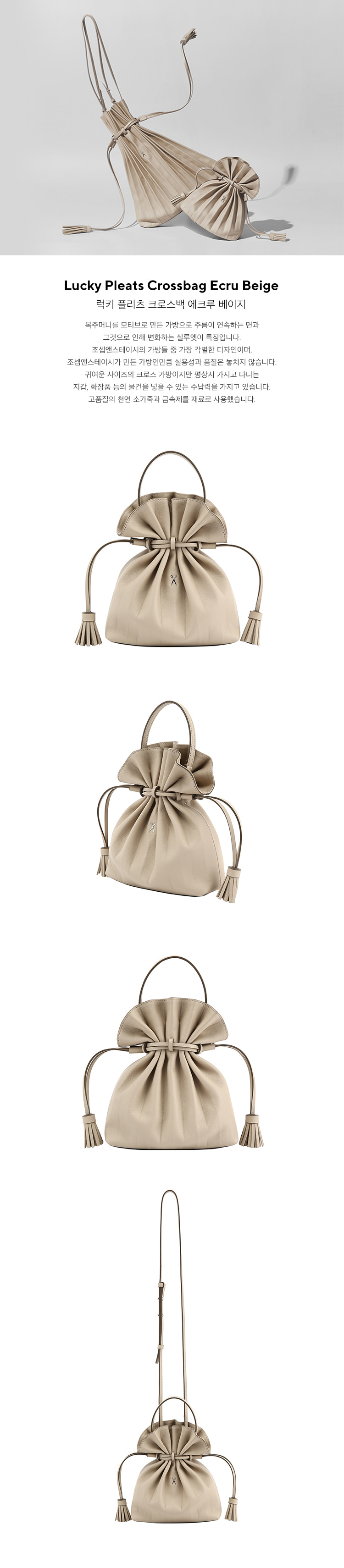 조셉앤스테이시(JOSEPH&STACEY) Lucky Pleats Crossbag Ecru Beige