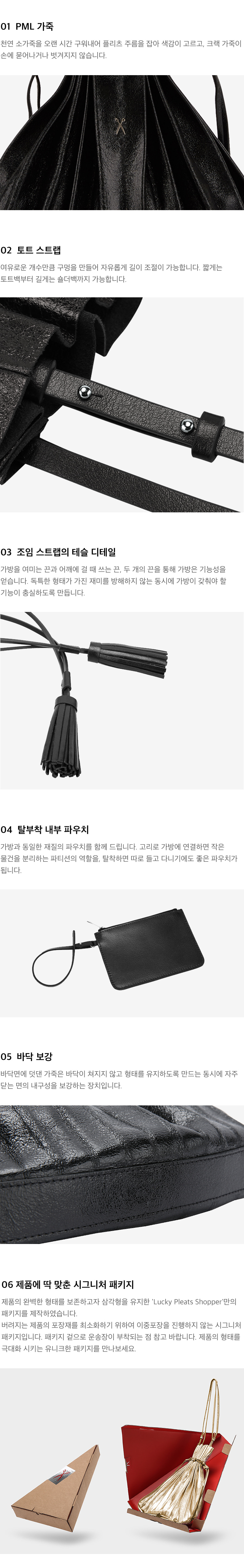 조셉앤스테이시(JOSEPH&STACEY) Lucky Pleats Shopper Cracked Black
