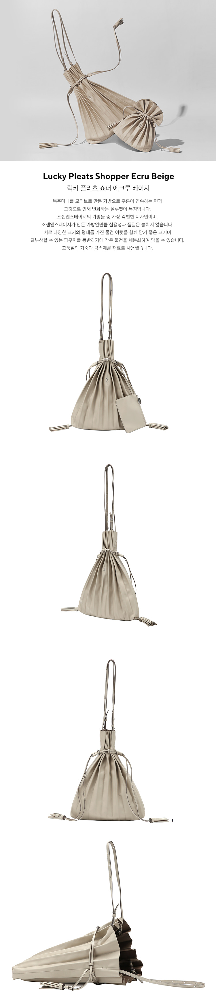 조셉앤스테이시(JOSEPH&STACEY) Lucky Pleats Shopper Ecru Beige
