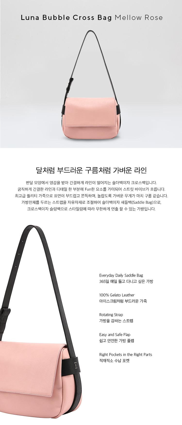 조셉앤스테이시(JOSEPH&STACEY) Luna Bubble Cross Bag Mellow Rose