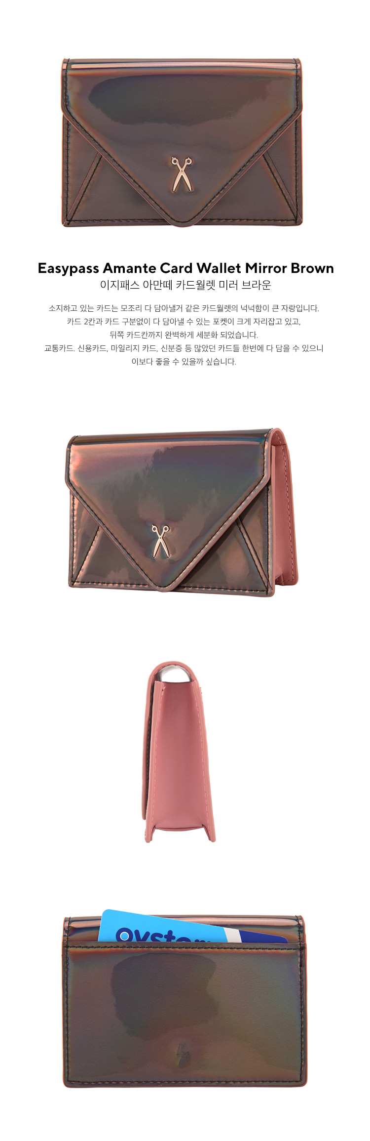 조셉앤스테이시(JOSEPH&STACEY) Easypass Amante Card Wallet Mirror Brown