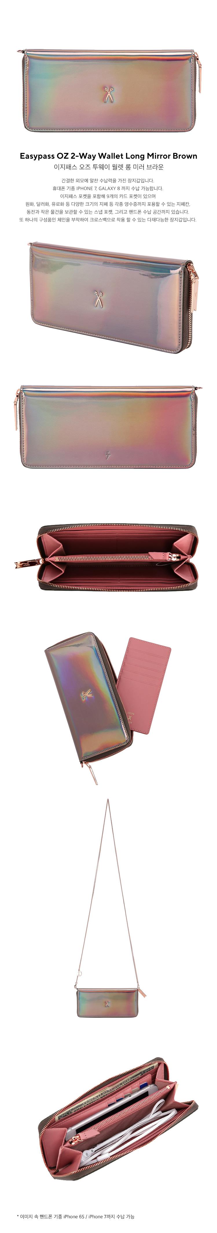 조셉앤스테이시(JOSEPH&STACEY) Easypass OZ 2-Way Wallet Long Mirror Brown
