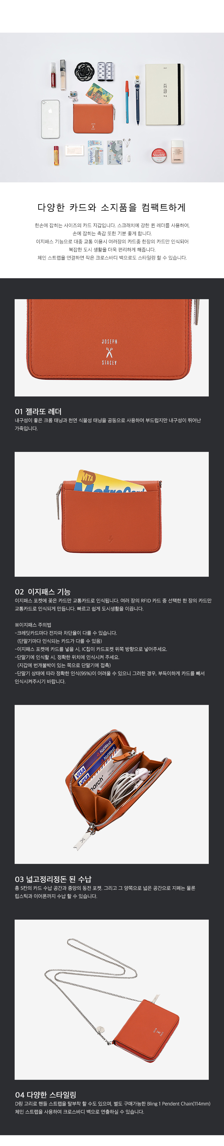 조셉앤스테이시(JOSEPH&STACEY) Easypass OZ Card Wallet Sand Orange